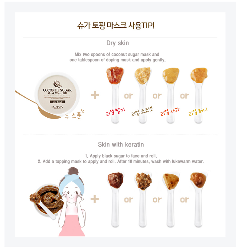 Sugar Topping Mask by Skinfood #12