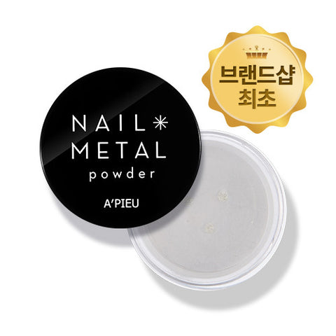 [APIEU] Nail Metal Powder #1 Silver