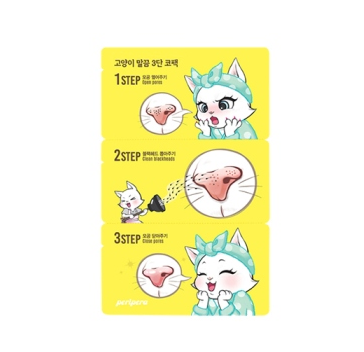 [PERIPERA] Cat Clear Nose Pack