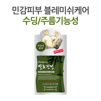 [Mediheal] Mediental Fermentation Soothing Mask