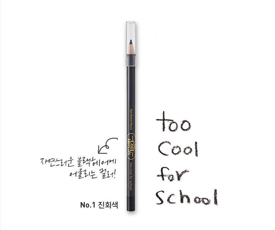 [too cool for school] ART CLASS EYE SKETCH PENCIL