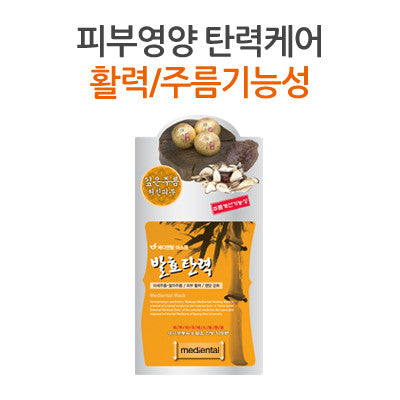 [Mediheal] Mediental Fermentation Elasticity Mask