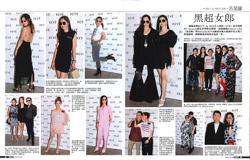 East Week covers REVE by RENE Hong Kong event 2018