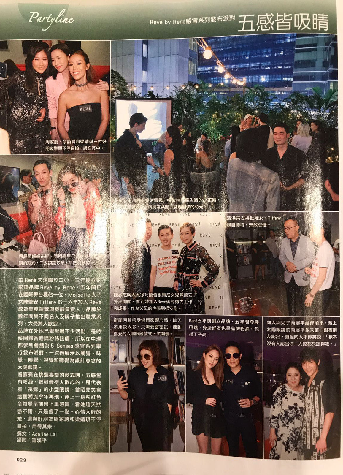 REVE by RENE Hong Kong event featured in Mingpao 2018