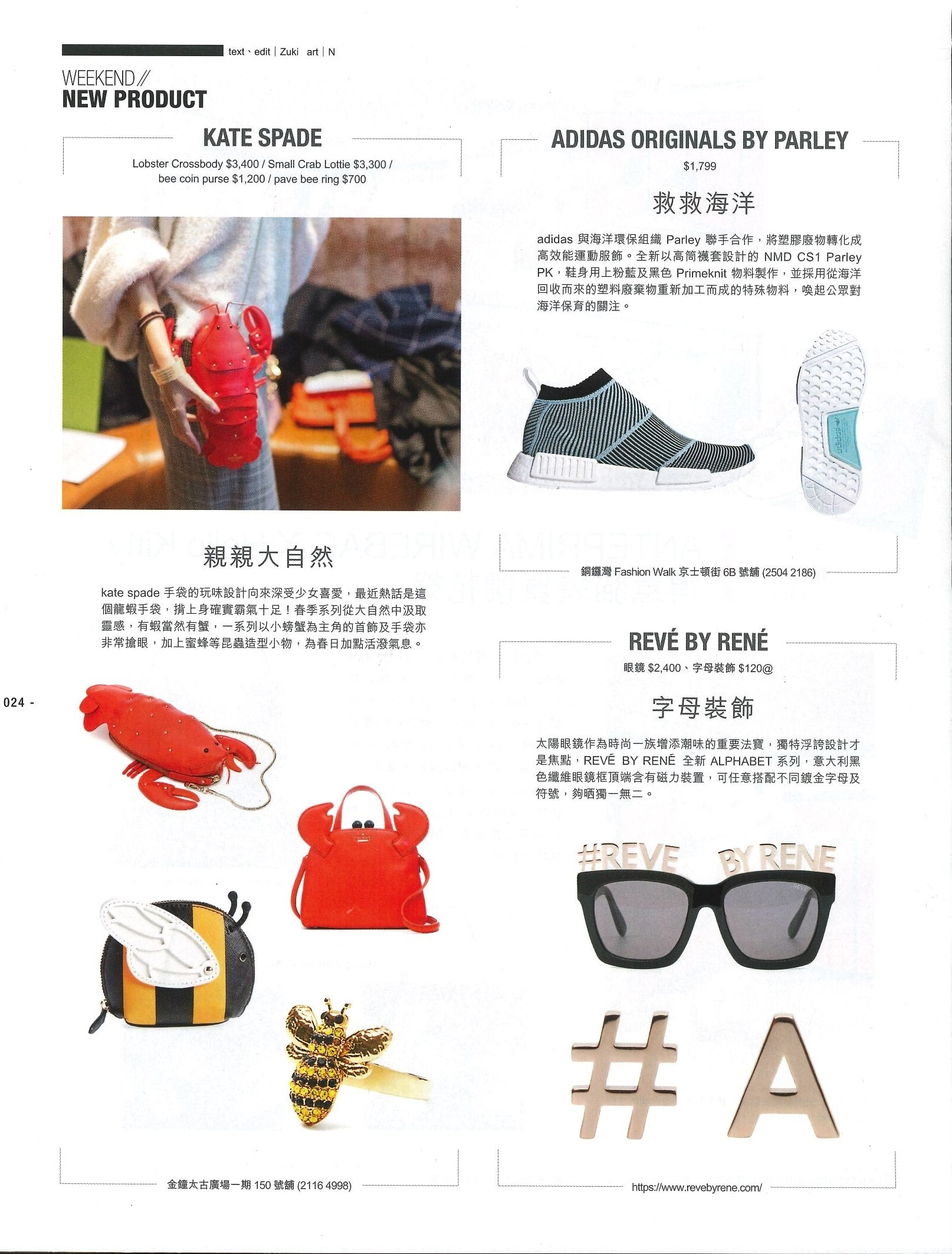 REVE by RENE alphabet sunglasses featured in U Magazine