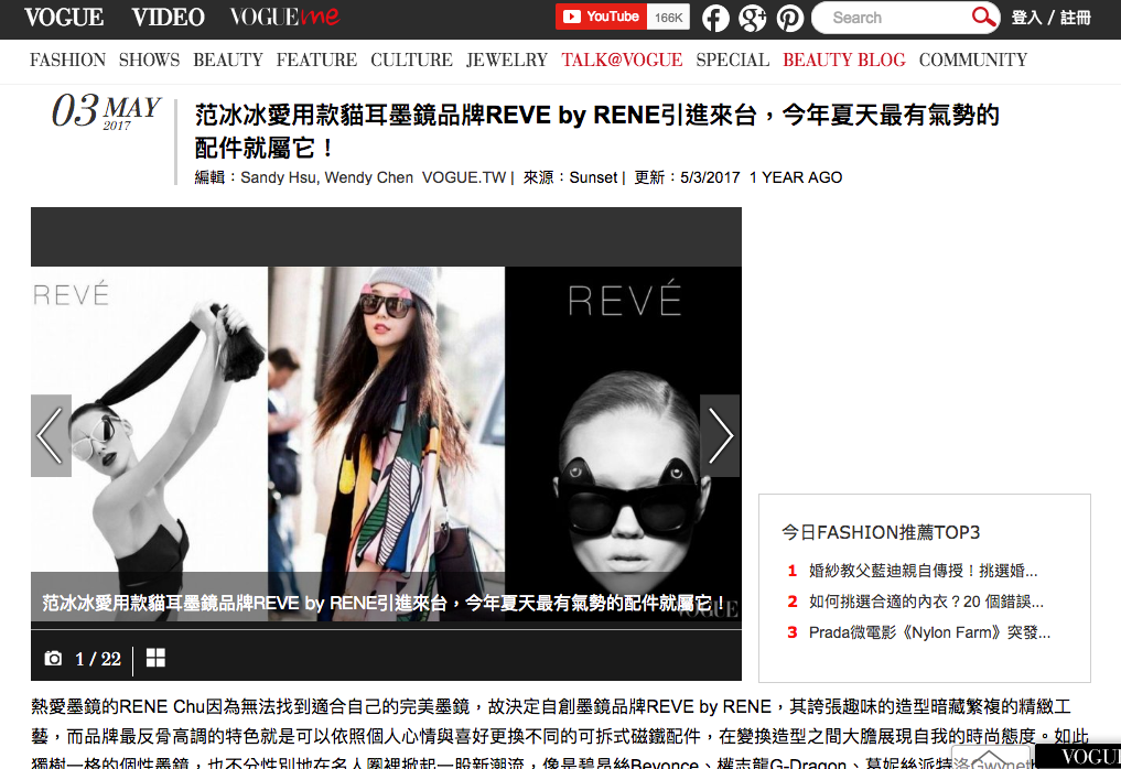 REVÉ at Sunset featured in Vogue Taiwan