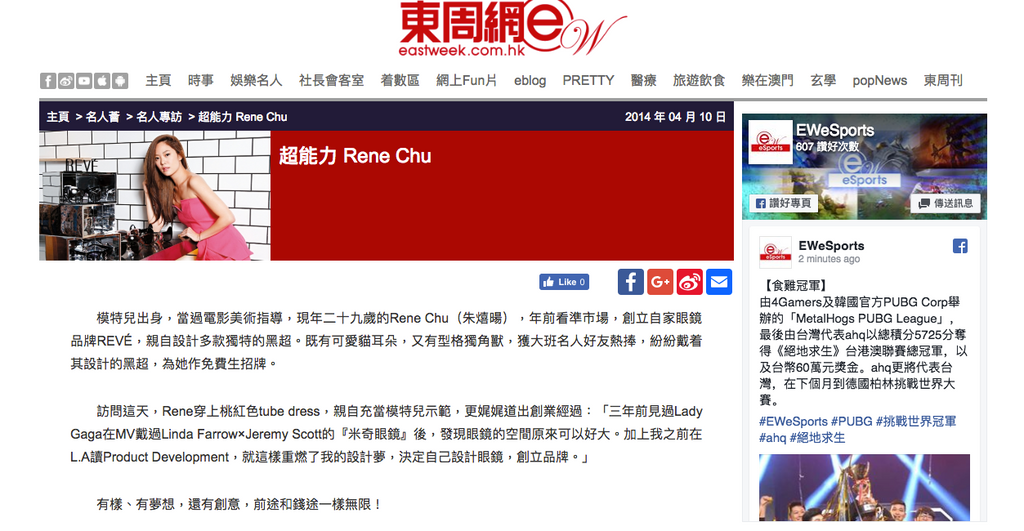 René Chu features in East Week