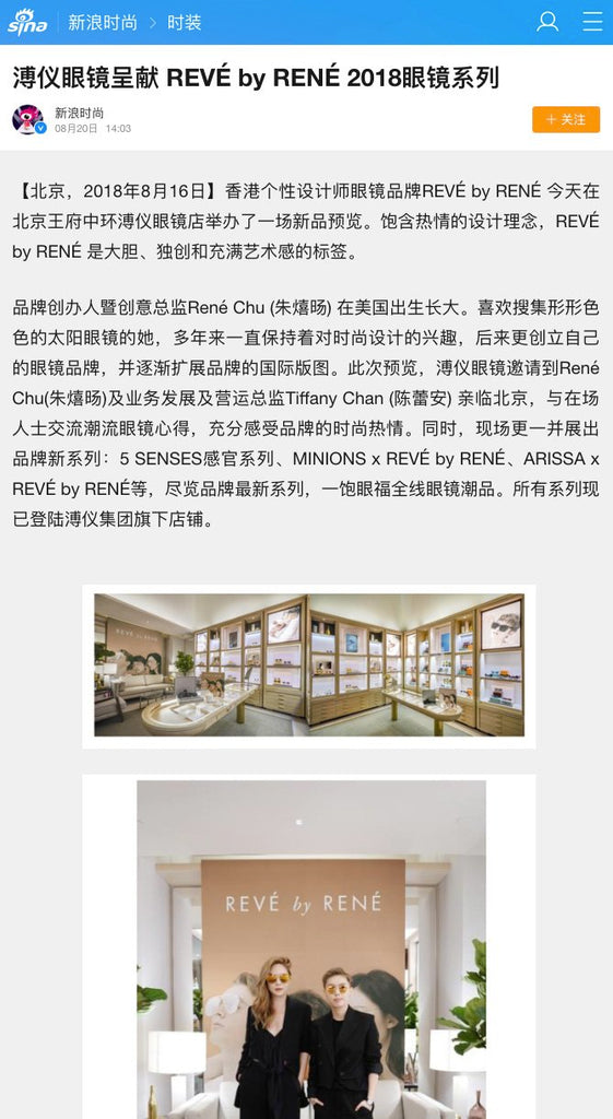 Fashion Sina features Puyi Optical Beijing event with REVÉ by RENÉ