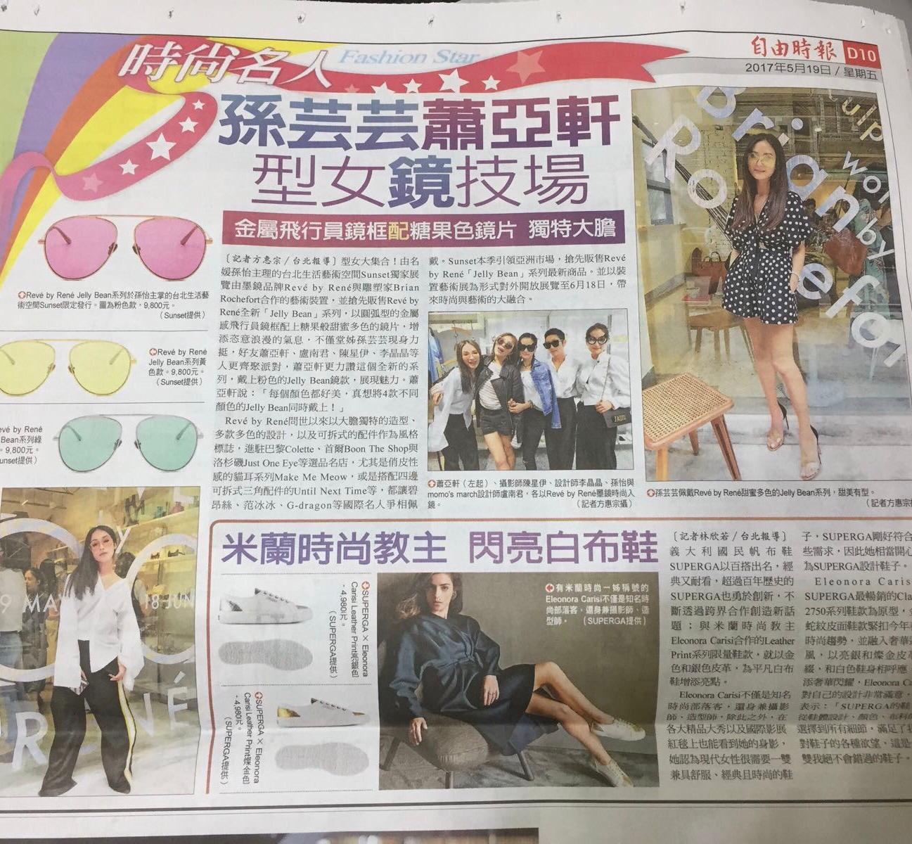Apple Daily features REVE taiwan sunset event