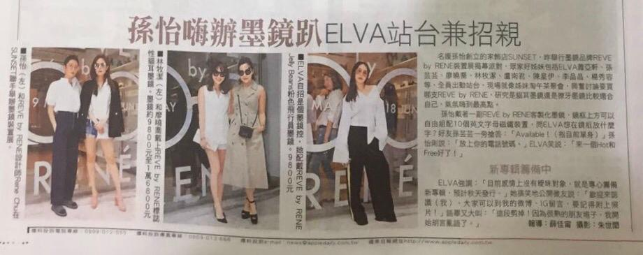 Apple daily featured REVE by RENE sunset event in Taiwan