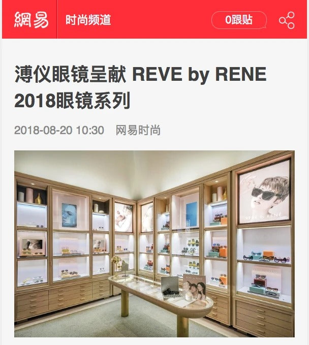 163.com features Puyi Optical Beijing event with REVÉ by RENÉ