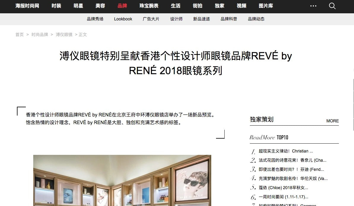 Haibao features Puyi Optical REVÉ by RENÉ