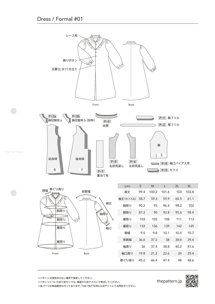 Pattern / Dress / Formal #01