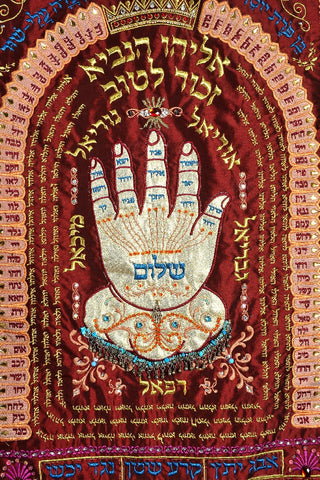 Judaica Embroidery - Tapestries, Home & Business Protection Amulets