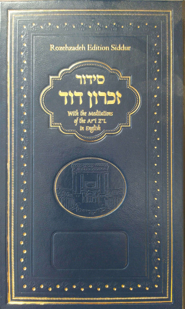 "Sidur Zichron David w/ Meditations of the Ar""i Za""l in English"