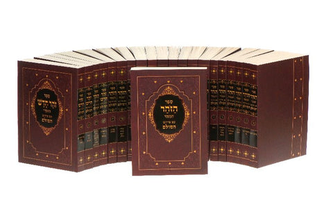 Small Zohar Set of 21 Books for Reading & for Protection Soft Cover     כריכה רכה קטן ללימוד, להגנה ולשמירה 21 כרכים
