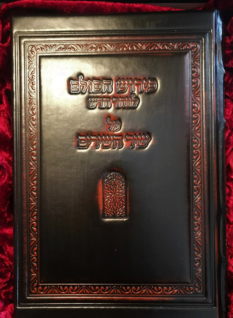 The Sulam Shir HaShirim Exclusive Facsimile