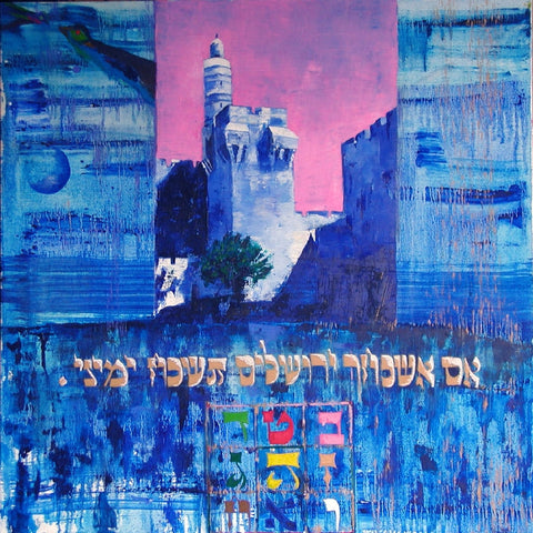JERUSALEM, TOWER OF DAVID - GICLEE ON CANVAS