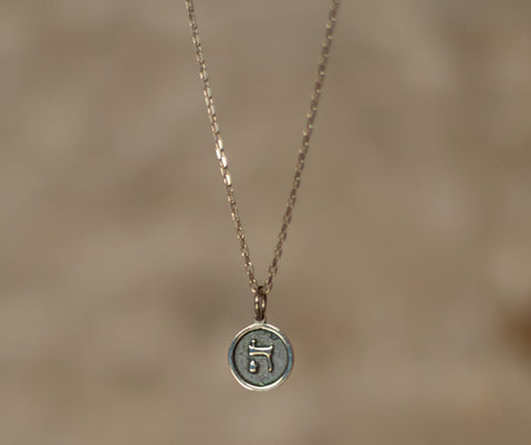 Hei Protection Pendant / Round 925 Silver