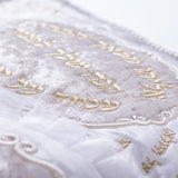 Brit Mila (Circumcision) Cushion with Kabbalistic Names of Protection Embroidery 63cm x 41cm