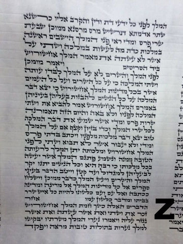 Purim Kosher Megillah Esther (Scroll) - HaMelekh