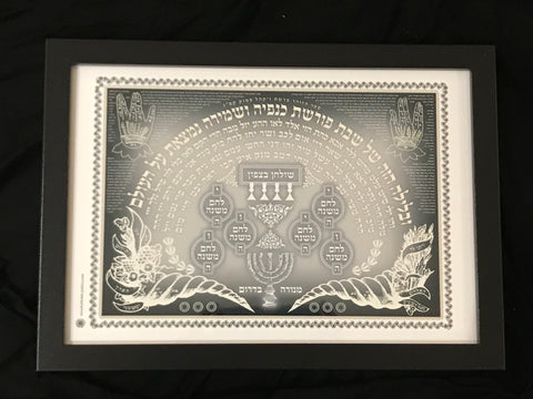 "Kabbalah ""Shabbat Protection"" Amulet 21cm x 30cm Framed Print GRAY- The 72 Names of God, Good Fortune, Bliss & Miracles"