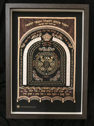 'The Eagle' - 21cm x 30cm Framed Print of Kabbalah Home Amulet Protection from Plagues - Holy Names