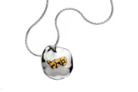 Electroforming Silver with 24k Gold Plated Letters Pendant - Pei Hei Lamed פ.ה.ל