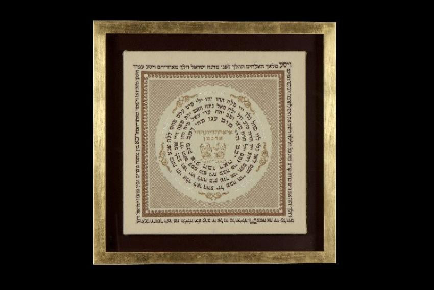 72 Names of God and Archangles Tapestry, 60cm X 60 cm
