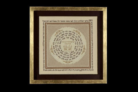 72 Names of God and Archangles Tapestry, 60cm X 60 cm, FRAMED