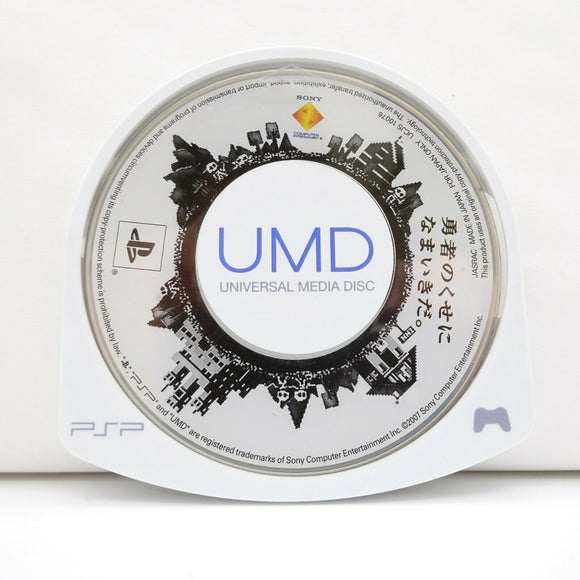 What Did I Do to Deserve This, My Lord? (2007 PSP Japan) disc only