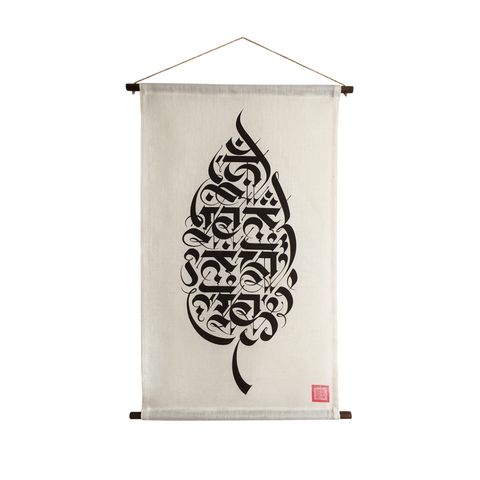 'Satya' Hanging (Scroll)