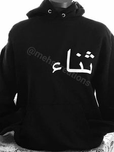 Customized Arabic name hoodie