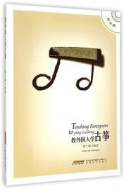 Guzheng Tutorial Book in English (Teaching Foreigners to Play Guzheng) with CD