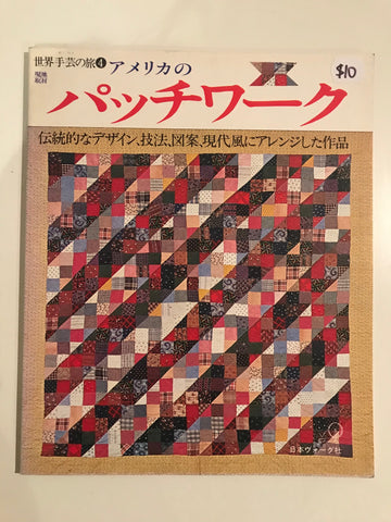 Japanese Patchwork
