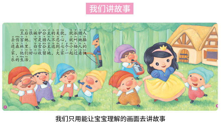 Sound Book : Bedtime Stories - Classic Fairy Tales 格林童话