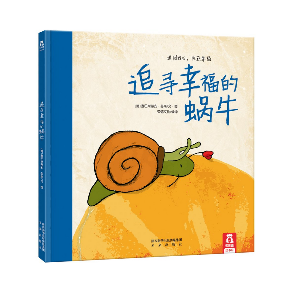 The Snail in Pursuit of Happiness, 追寻幸福的蜗牛 (Hardback)