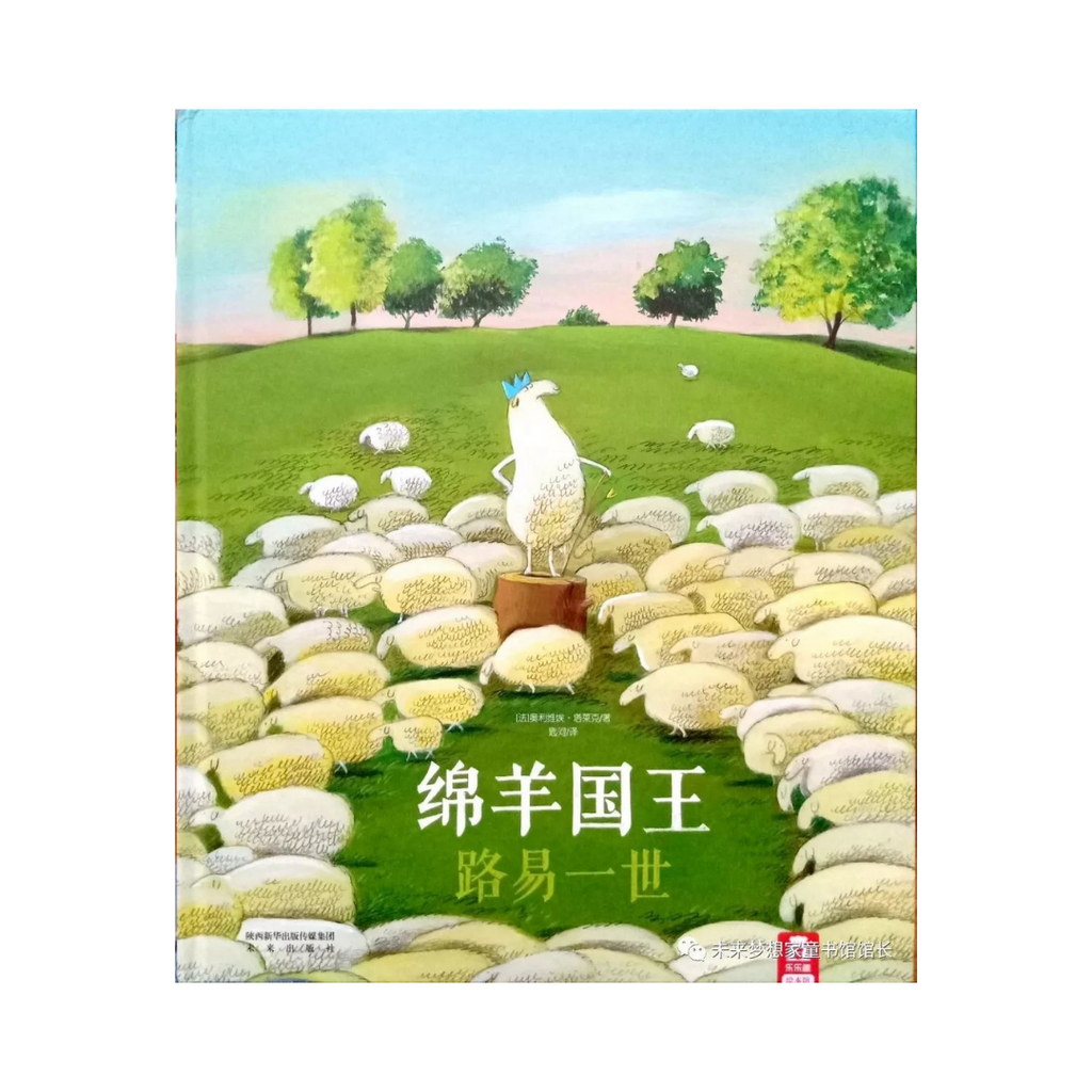 Louis I - King of the Sheep, 绵羊国王 (Hardback)