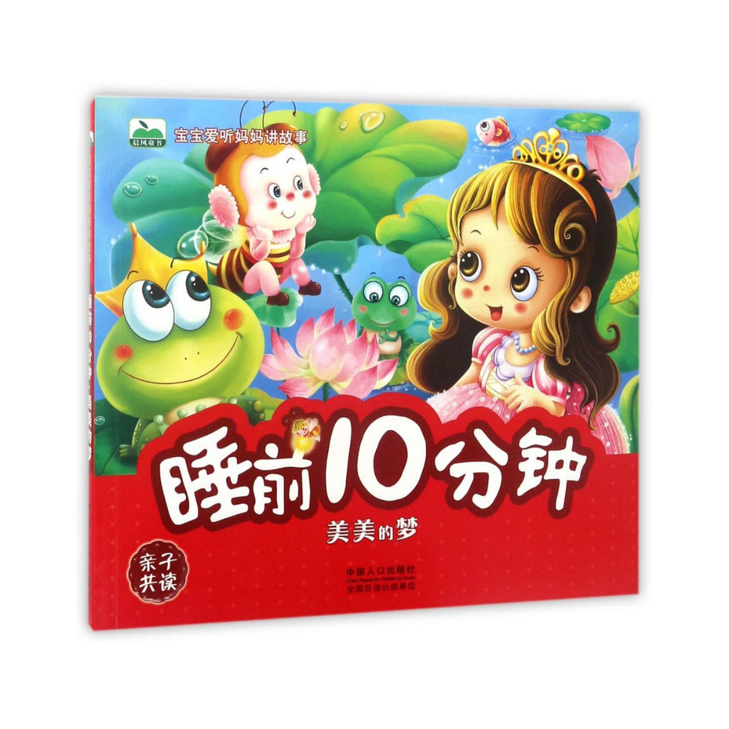 Beautiful Dreams-10 Minutes in Bedtime, 美美的梦-睡前10分钟 (Paperback)