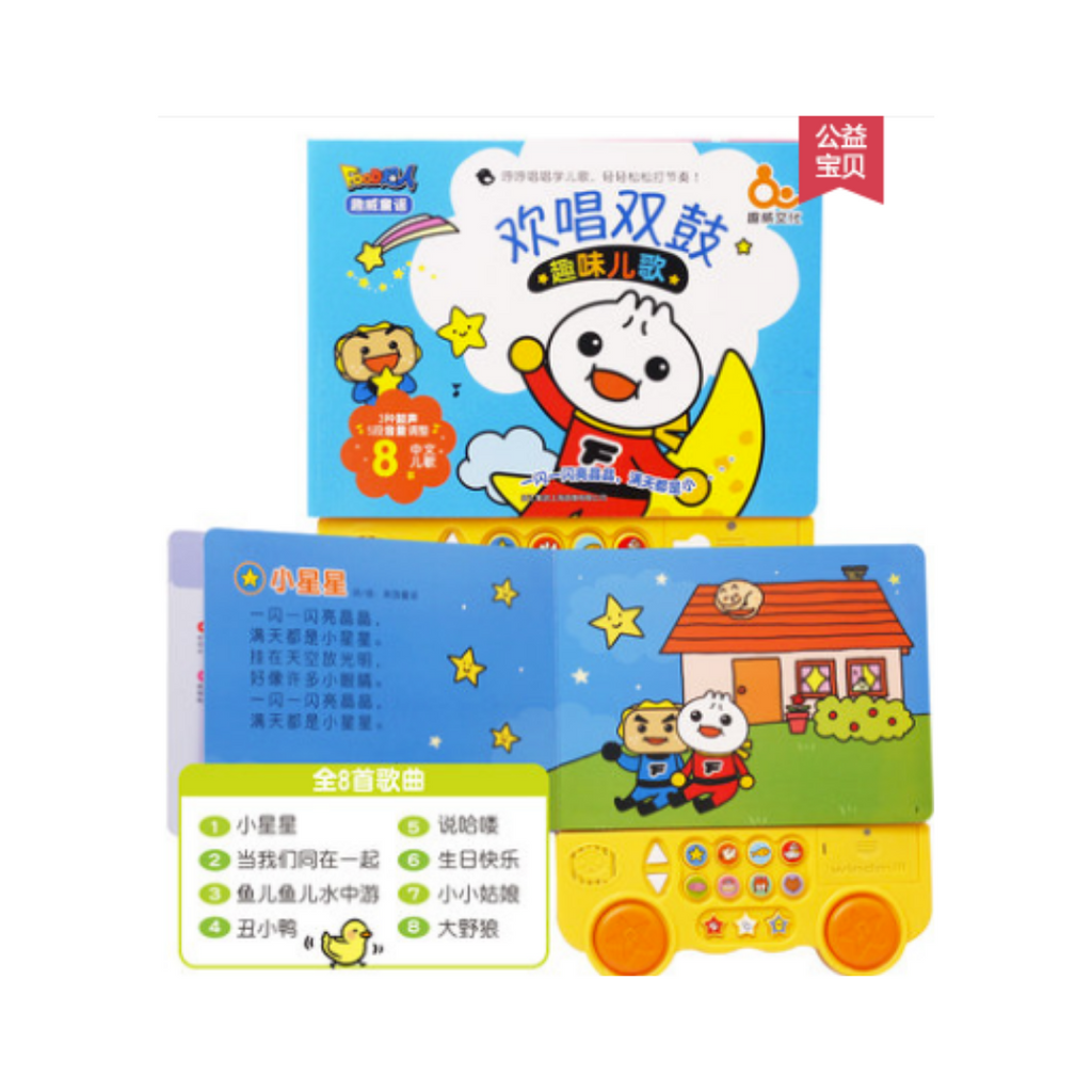 Sound Book : Mandarin Children Songs with Drums, 欢唱双鼓趣味儿歌 (中文歌)