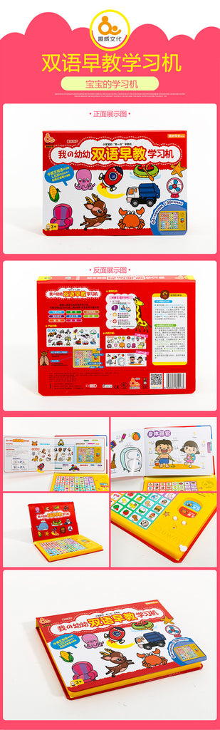 Sound Book : Baby Bilingual Early Learning, 我的幼幼双语早教学习机