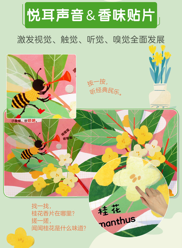 Sound Book : Nature, 香喷喷的发声书植物 (Board Book)