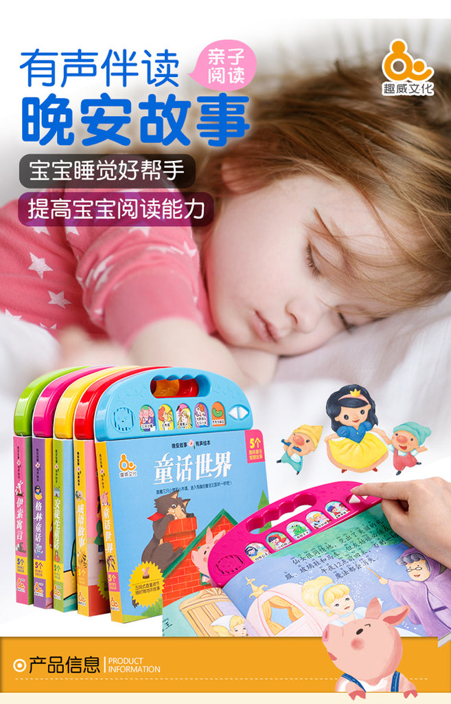 Sound Book : Bedtime Stories - Idiom Stories 成语故事