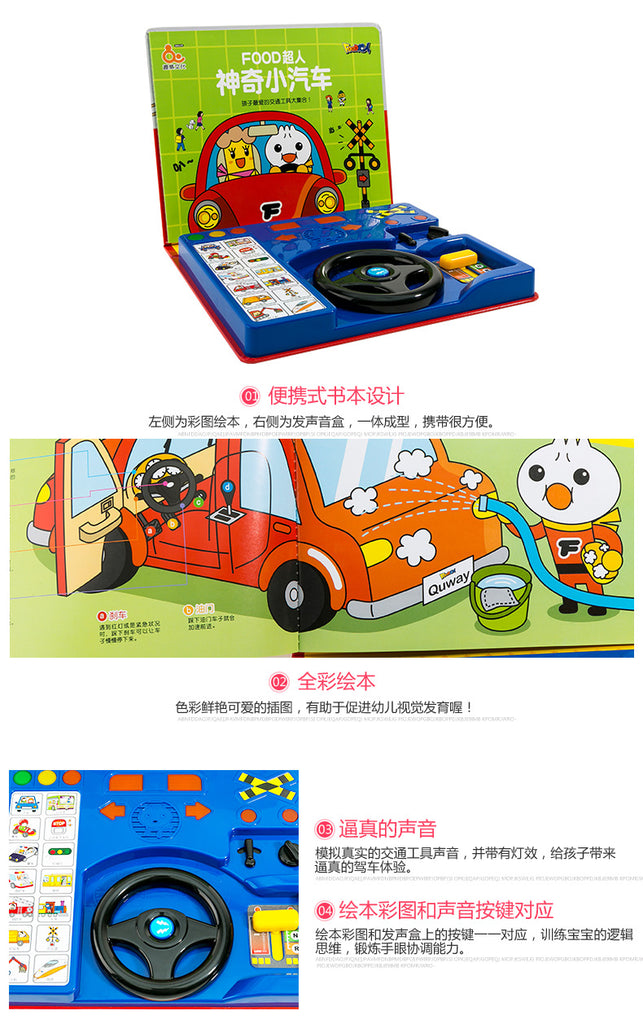 Sound Book : Magic Car with Steering Wheel, 神奇小汽车