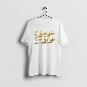 Branded T-Shirt Gold Ladies (Shou Ya3neh 3arabeh)