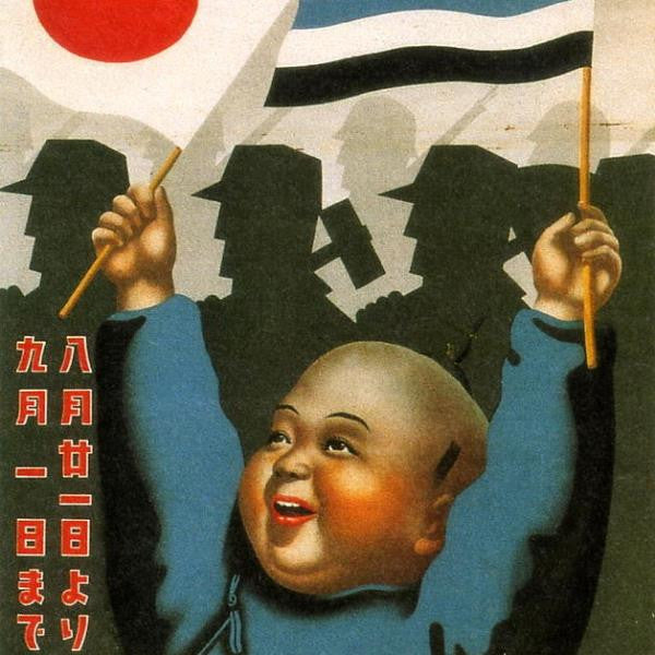 Poster for The National Bonds for the Sino-Japanese War Ministry of Finance, 1937