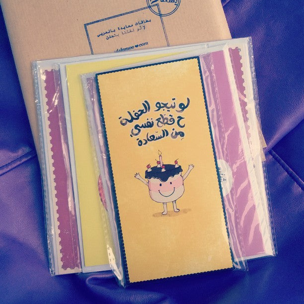 Yislamoo | A small Gift to her Majesty Queen Rania Al Abdullah