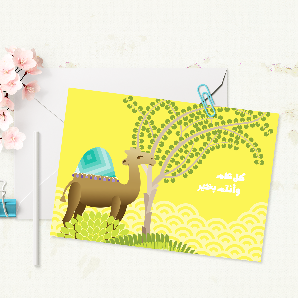 Yislamoo | Order Ramadan and Eid Greeting Cards