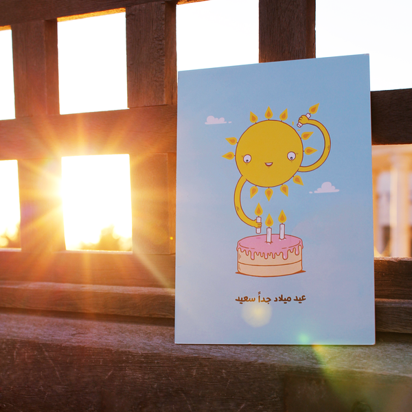 Yislamoo | A Very Happy Birthday Card by Lutfi Zayed