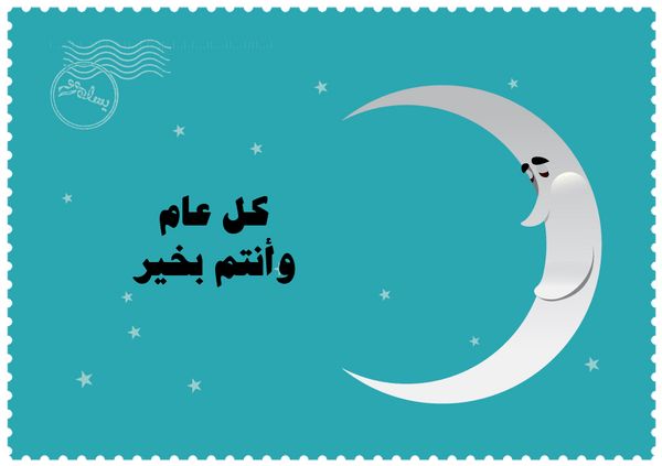 Yislamoo | A blessed New Year ecard